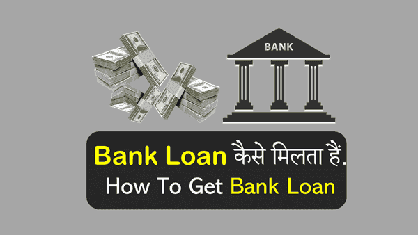 Bank Loan Kaise Le Milta hai Personal business Home Loan