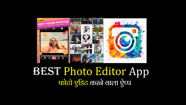 Top Best Photo Editing Android Apps डाउनलोड करे