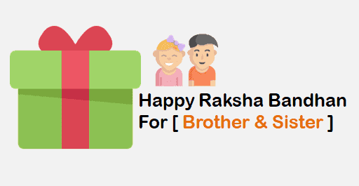 Best Raksha Bandhan Shayari Status in Hindi 2018