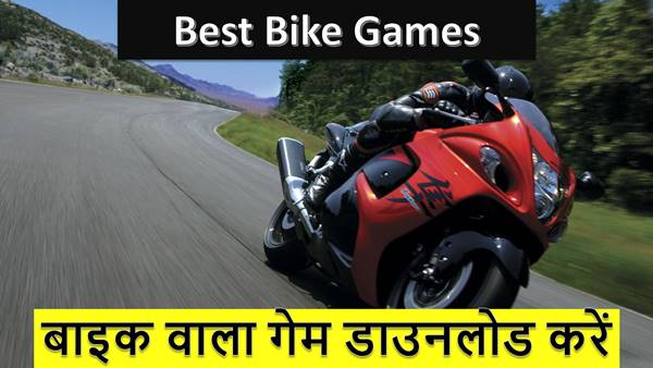 Bike wala game download kare Motercycle