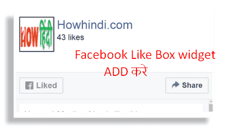 Blogger Me Facebook Like Box Widget kaise Add kare