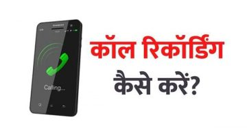 Call Recording Kaise kare Mobile Phone