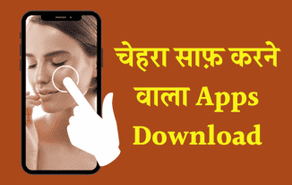 Chehra Saaf Karne Wala Apps Download Photo editor
