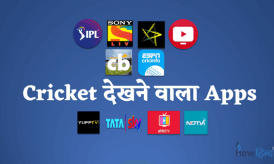 Cricket देखने वाला Apps Download [Match App Online Live]
