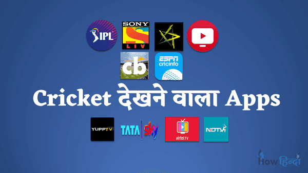 Cricket Dekhne Wala Apps Download Match Online Live hindi