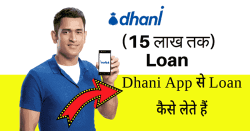 Dhani App se loan kaise le online apply hindi