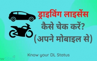 Driving Licence Check karne wala apps Download Kaise Kare