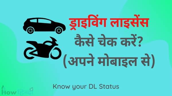Driving Licence Check करने वाला Apps Download