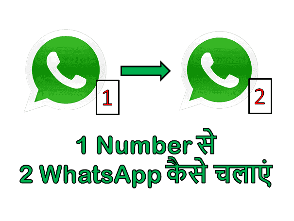Ek Number Se Do WhatsApp Kaise chalaye 1 no 2 whatsApp