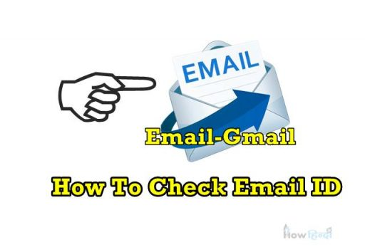 Email ID Check करना हैं [Gmail Account कैसे Check करते हैं