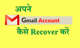 Email ID कैसे Recover करें (Gmail ID/Account Recovery in Hindi)