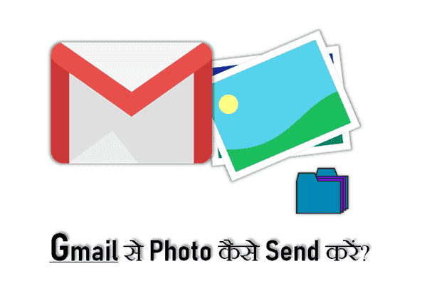 Email Se Photo Kaise Bheje Send kare Image File Documents