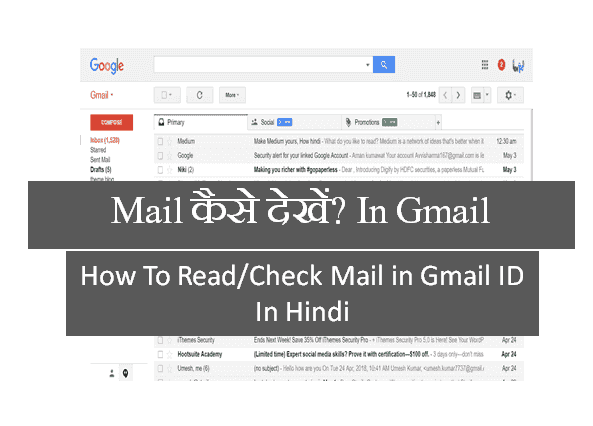 Email kaise dekhe padhe Read Check Gmail Hindi