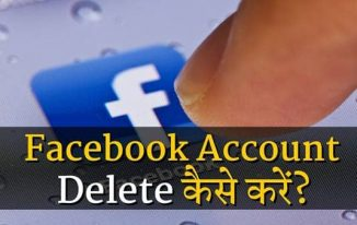 Facebook Account Delete Kaise kare Deactivate Hindi