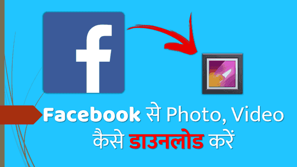 Facebook Ki Photo Kaise Download Kare save Hindi