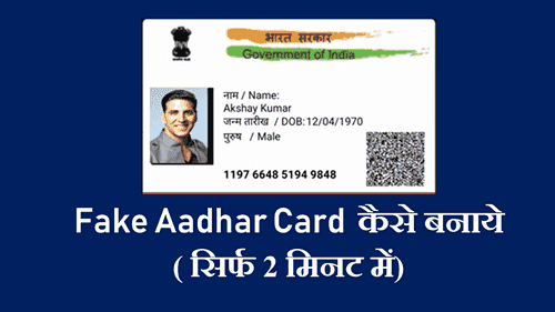 Fake Aadhar Card Kaise Banaye App Download Mobile Phone