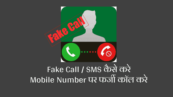 Fake Call SMS kaise kare Mobile number Phone