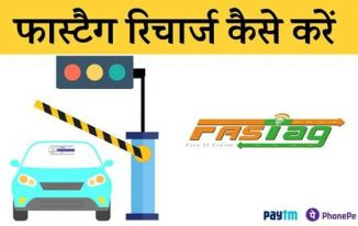 Fastag Recharge Kaise Kare Add Money Balance Hindi