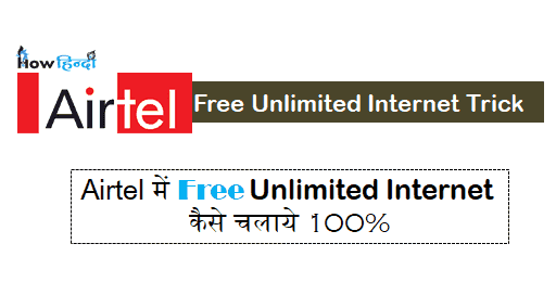 Free Unlimited Internet कैसे चलाये Trick (101% Working)