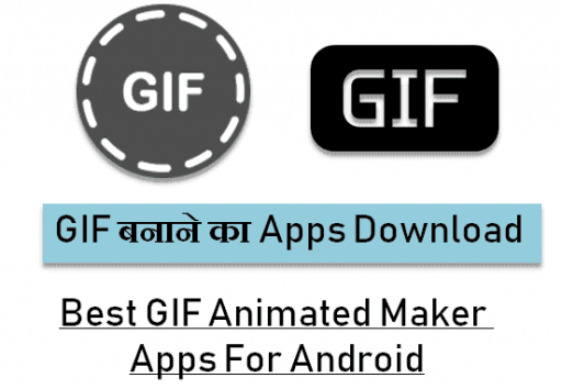 GIF बनाने का Apps [GIF Animated Maker For Android]