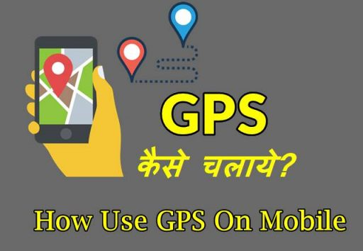 GPS कैसे चलाए How To Use GPS on Mobile Hindi