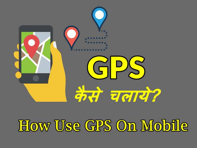 GPS कैसे चलाए? How To Use GPS on Mobile Hindi