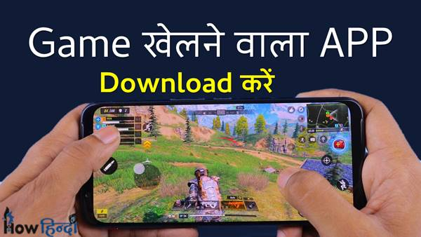 Game Khelne Wala Game Apps Download Kare