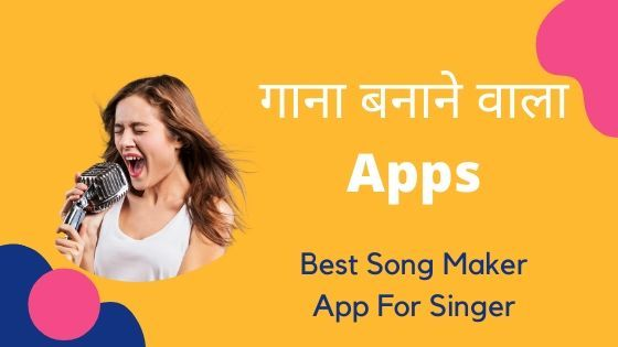 Gana Banane Wala Apps Download Song Music