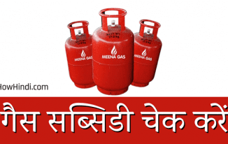 Gas Cylinder Subsidy Kaise Check Kare Online Status