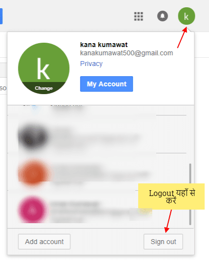 Gmail Id Account log out kaise karte hai