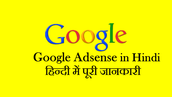 Google Adsense in hindi me jankari details