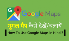 Google Map कैसे देखे/चलाए in Hindi [Mobile or Computer]