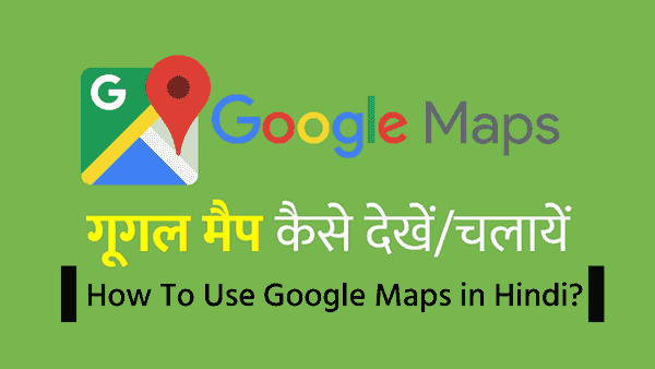 Google Map Kaise Dekhe Chalaye Mobile Computer use in Hindi