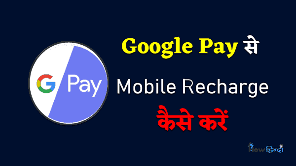 Google Pay Se Mobile Recharge Kaise Kare Jio Airtel Idea Vodafone SIM Hindi