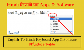Hindi लिखने का Apps | हिंदी Typing वाला English Keyboard Software & Apps Download