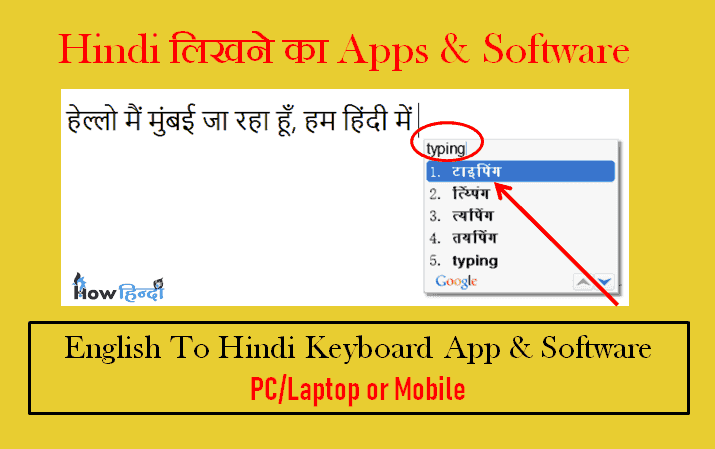 Hindi Likhne ka Apps Typing English Keyboard Software Download