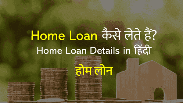 Home loan kaise lete hai milta hai hindi