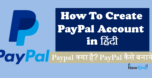Paypal क्या हैं? How to Create PayPal Account in Hindi [Business & Verify]