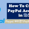 How To Create PayPal Account in India in Hindi Verify Account