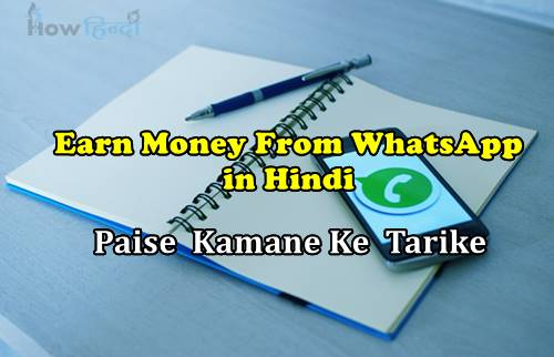 How To Earn Money From WhatsApp Hindi Paise kamaye Tarike