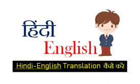How To Make Hindi To English Translation | हिंदी इंग्लिश Converter Apps