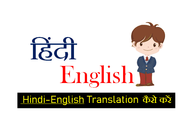 How To Make Hindi To English Translation | हिंदी इंग्लिश