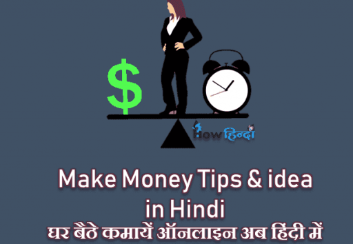 How To Make Money Tips idea From Home in Hindi | पैसे कमाने के टिप्स