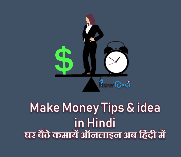 How To Make Money Tips idea in Hindi
