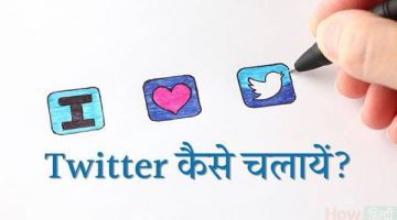 How To Use Twitter Kaise Chalaye