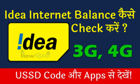 Idea 3G/4G Internet Data Balance कैसे Check करें?