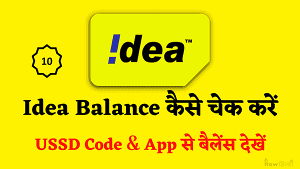 Idea SIM Balance Kaise Check kare Number Ussd Codes