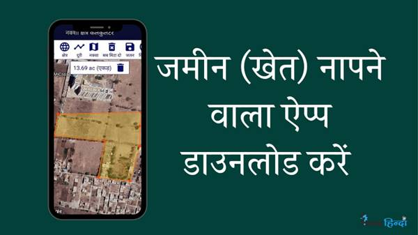 Jameen Khet Napne wala Apps Download