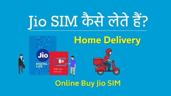 Jio 4G SIM Kaise Le Kharide Buy Online Home Delivery Free in Hindi