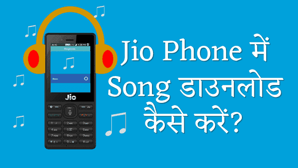 Jio Phone Me Song Download Kaise Kare Gana Music MP3 Video